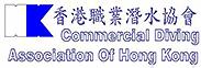Commercial Diving Association of Hong Kong
